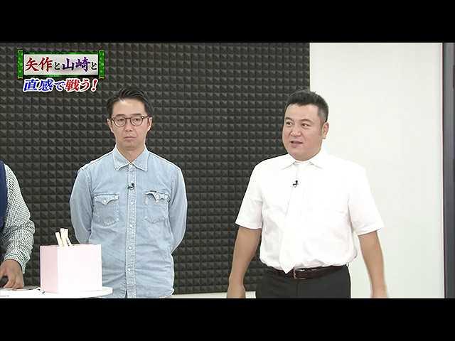 【無料】2018/9/24放送 矢作と山崎と