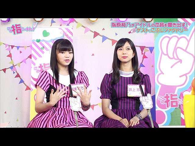 #14 2017/8/4放送この指と~まれ!TIF当日スペシャル