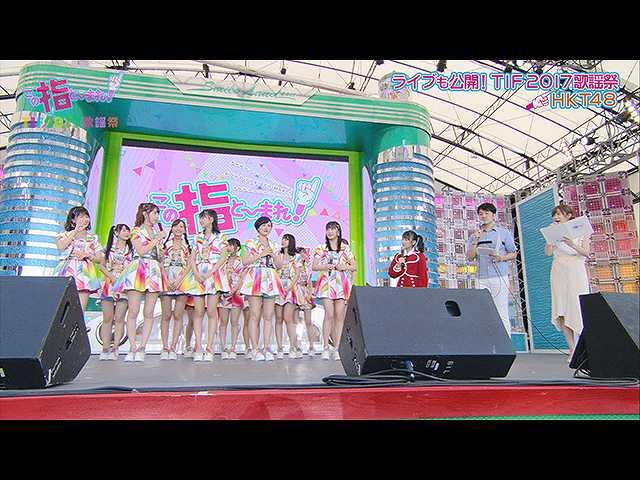 #16 2017/8/18放送この指と~まれ!