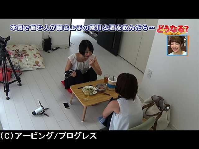 #15 緑川静のお悩み相談室
