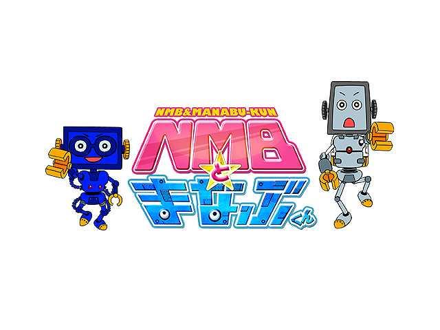 #220 2017/8/31放送 NMBとまなぶくん