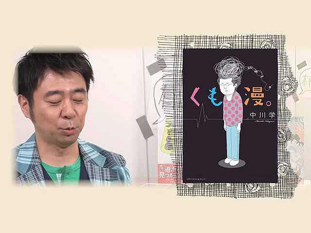 【無料】「くも漫」中川学先生