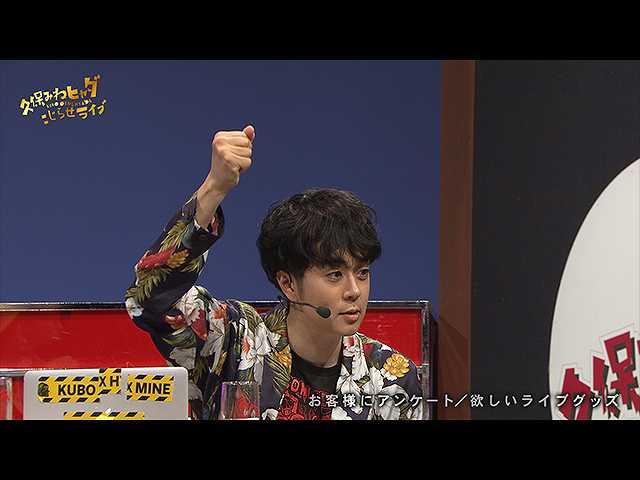 #89 【久保みねヒャダこじらせライブVOL.7<#7>】