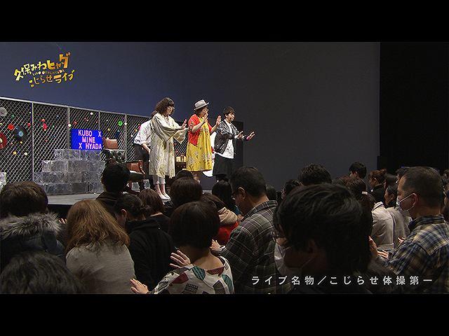 #218 【久保みねヒャダこじらせライブVOL.16<#5>】