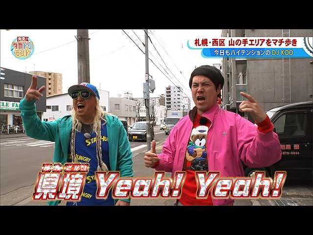 2018/6/1放送 発見!タカトシランド