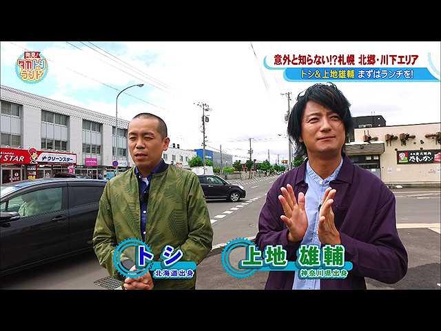 2018/7/13放送 発見!タカトシランド