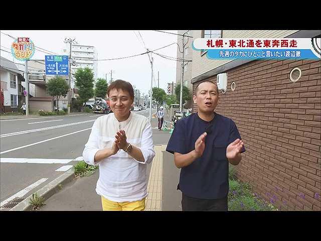 2018/8/31放送 発見!タカトシランド