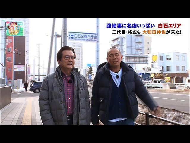 2019/4/19放送 発見!タカトシランド