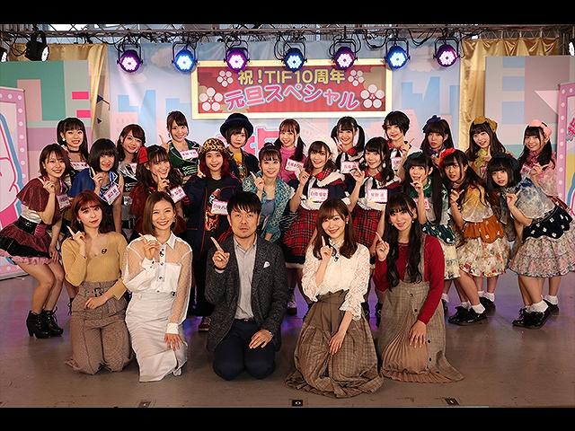 2018/12/31放送 この指と~まれ!Season2 祝!TIF10周…
