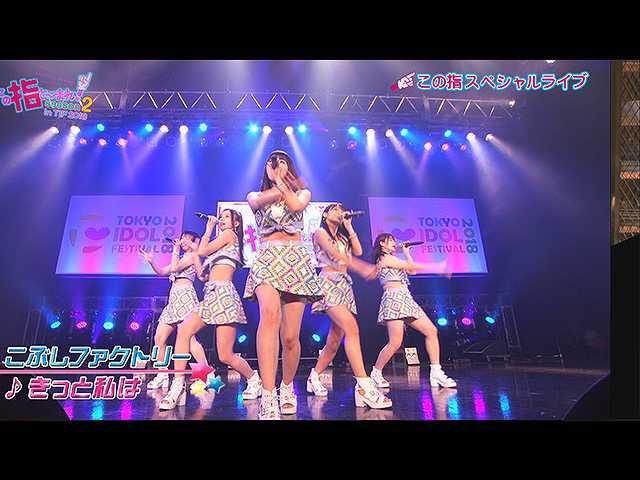 【無料】#5 2018/8/25放送 この指と~まれ!Season2
