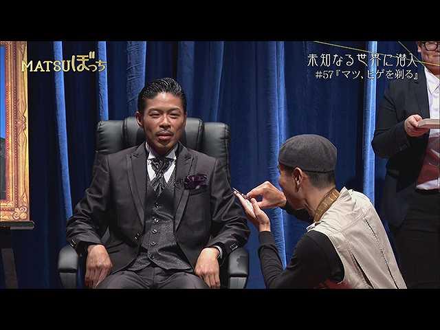 2017/7/20放送 MATSUぼっち「マツ、ヒゲを剃る」