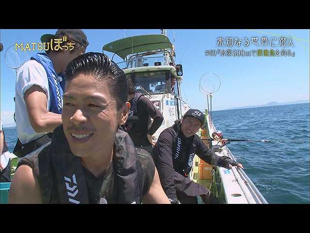 2017/8/10放送 MATSUぼっち「水深500mで深海魚を釣る…