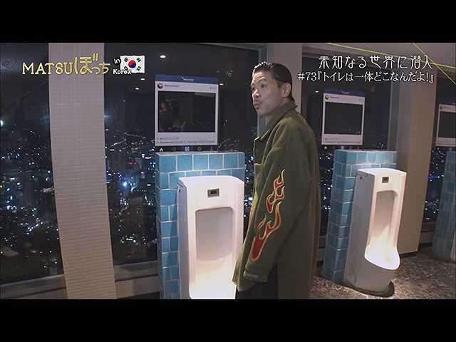 2017/11/29放送 MATSUぼっち「トイレは一体どこなんだ…