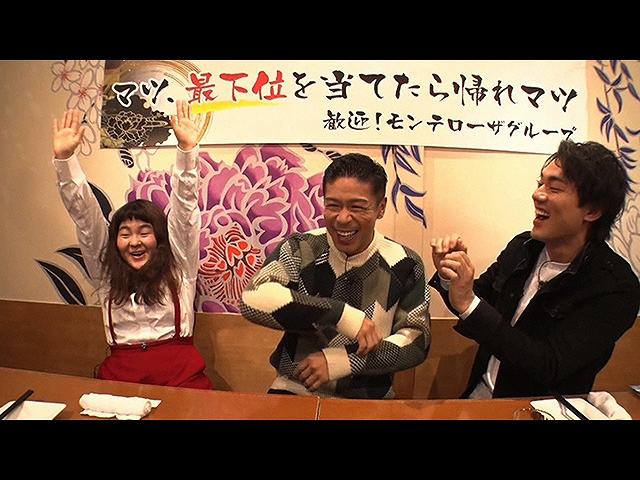2019/2/13放送 MATSUぼっち「最下位の悲哀と希望」