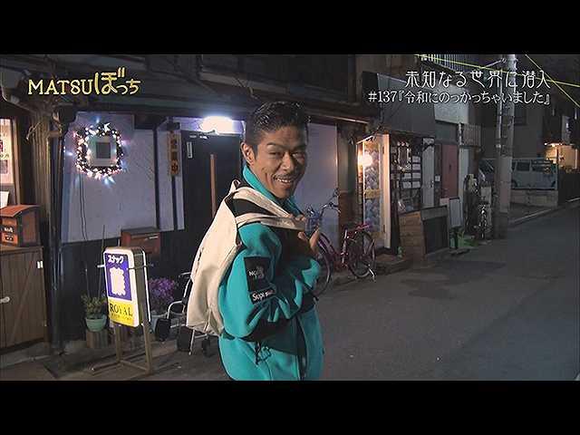 2019/5/1放送 MATSUぼっち「令和のっかりグルメの真実…