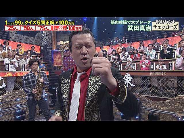 【無料】#15 2019/5/11放送 超逆境クイズバトル!!99…
