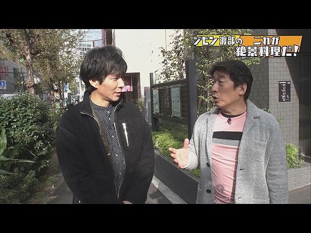 2019/1/5放送 ジモン・渡部のこれが絶景料理だ!