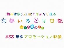#38【無料】プロモーション映像