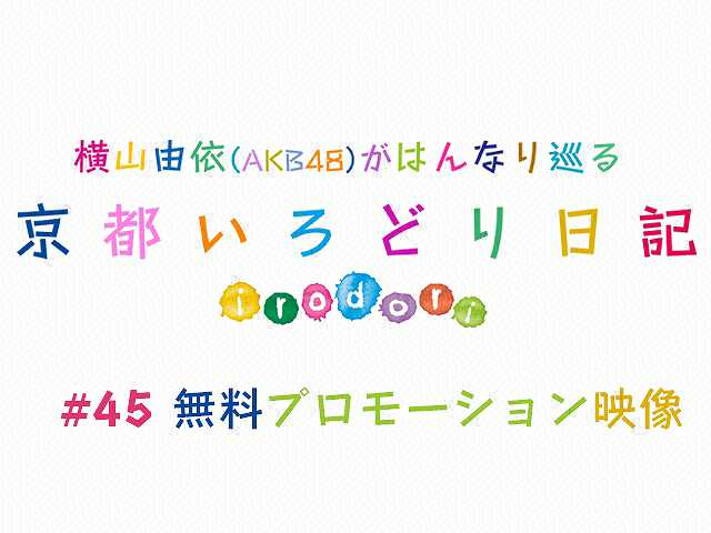 #45【無料】プロモーション映像