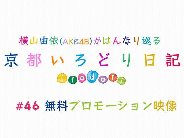 #46【無料】プロモーション映像