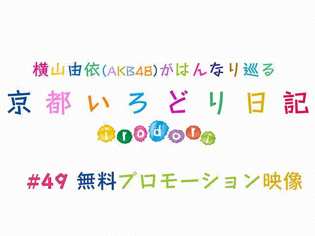 #49【無料】プロモーション映像