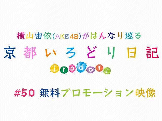 #50【無料】プロモーション映像