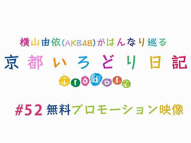 #52【無料】プロモーション映像