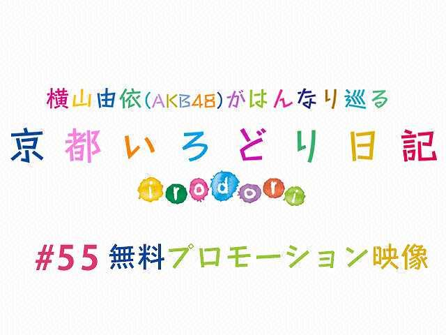 #55【無料】プロモーション映像