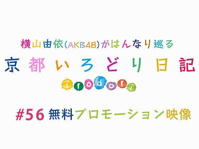 #56【無料】プロモーション映像