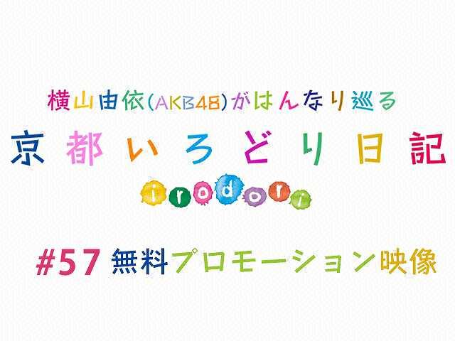 #57【無料】プロモーション映像