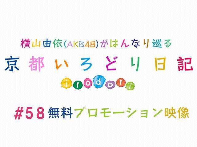 #58【無料】プロモーション映像