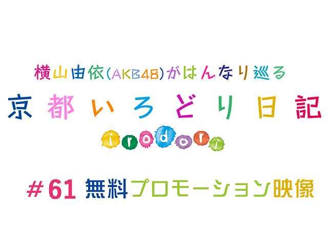 #61【無料】プロモーション映像