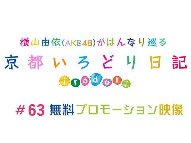 #63【無料】プロモーション映像