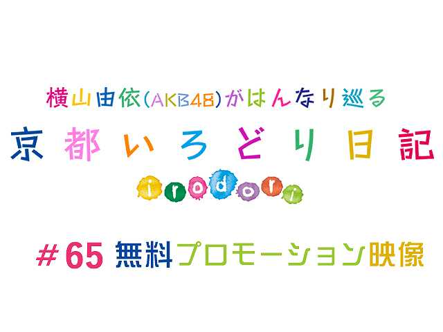 #65 【無料】プロモーション映像