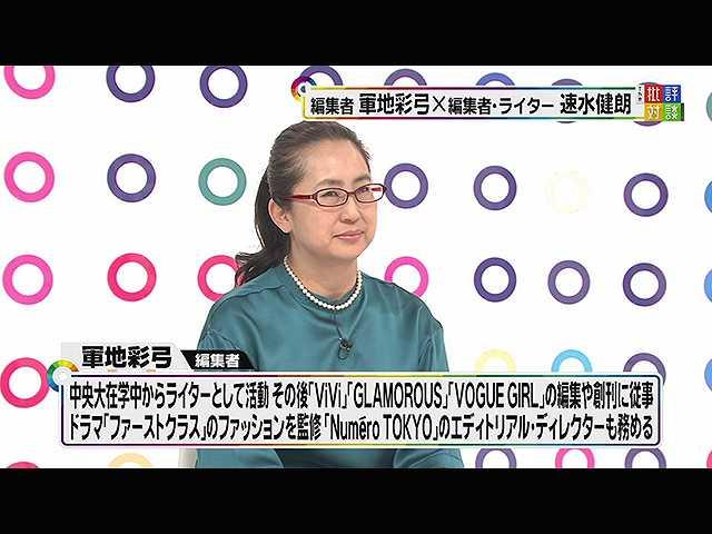 2017年1月28日放送「テレビとファッションの大切な関…