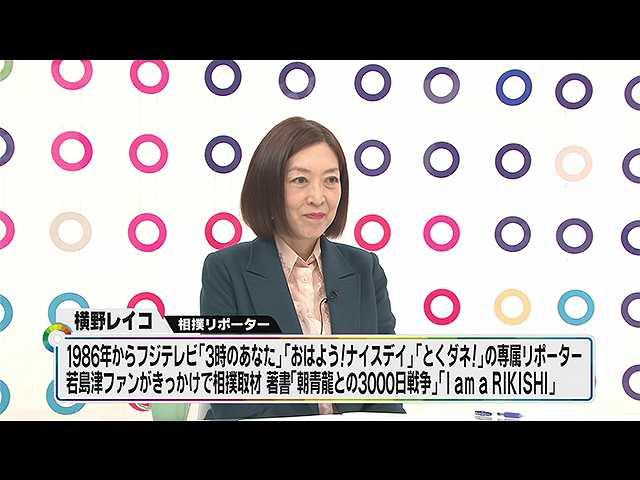 2017年3月4日放送「新たなブーム到来!相撲とテレビ・…