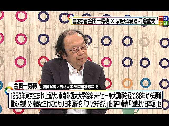 """2017年4月8日放送「テレビから聞こえる""""日本語""""のあ…"""