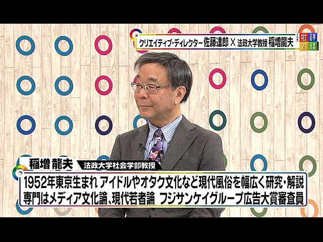 2017年4月22日放送 「放送テレビCM 最新事情」