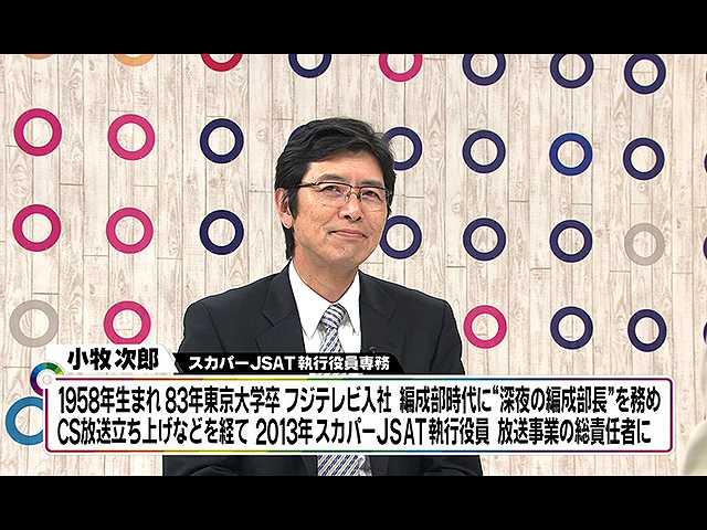 2017年5月27日放送「正念場!?有料衛星放送の生き残…