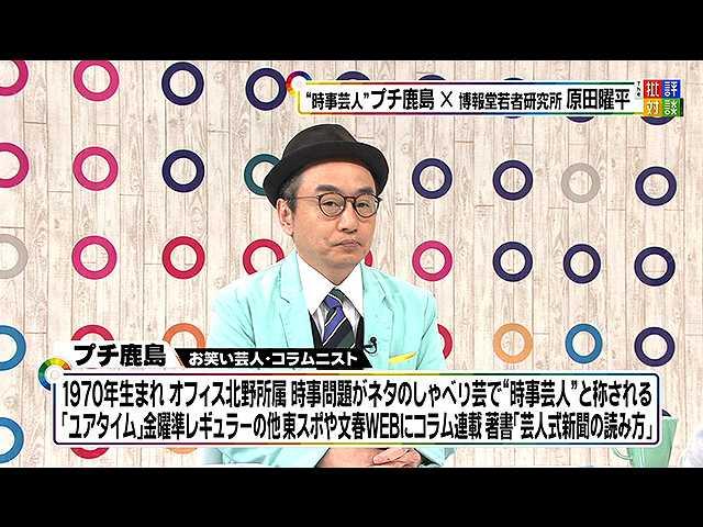 """2017年6月3日放送「ニュースを""""味わう""""ヒント」"""