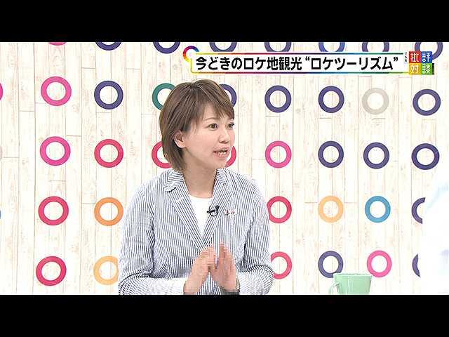 """2017年6月17日放送「今どきのロケ地観光""""ロケツーリ…"""
