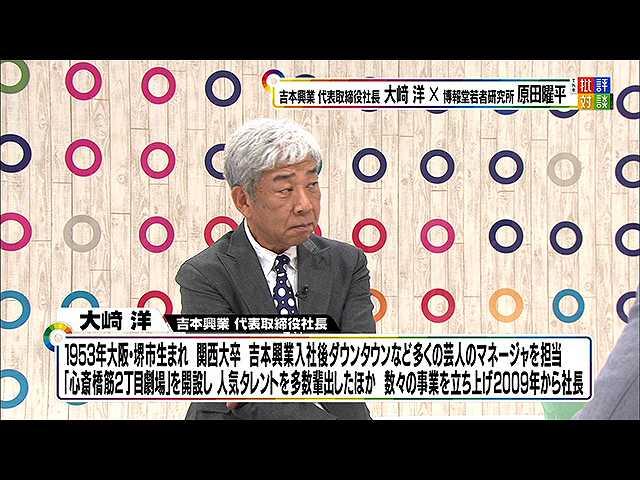 """2017年7月1日放送「エンタメの力""""よしもと""""が目指す…"""