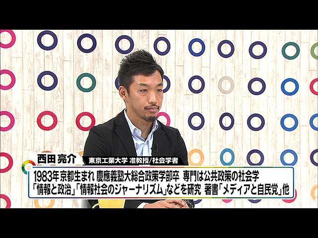 """2017年7月8日放送「""""森友・加計問題""""""""都議選""""・・…"""