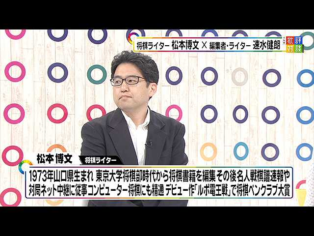 """2017年7月15日放送「藤井四段をめぐるテレビの""""将棋…"""