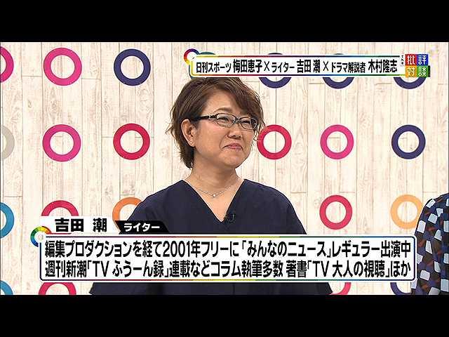 2017年7月29日放送「多彩なテーマ&キャスト夏ドラマ…