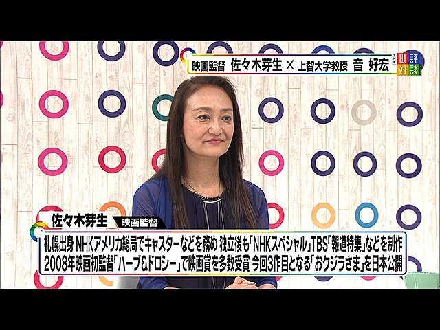 """2017年9月9日放送「""""クジラ・イルカ問題""""と向き合う…"""