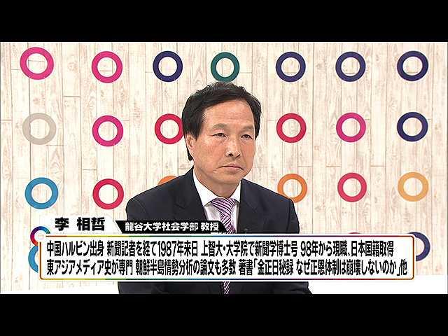 2017年9月16日放送「北朝鮮関連ニュースの読み解き方…