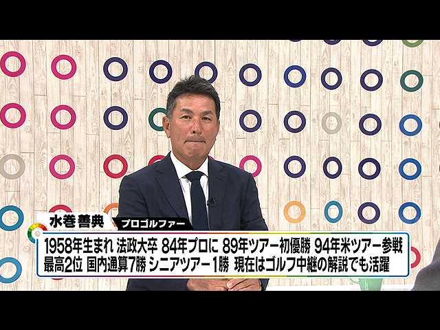 2017年11月11日放送「松山英樹 そして、ゴルフをめぐ…