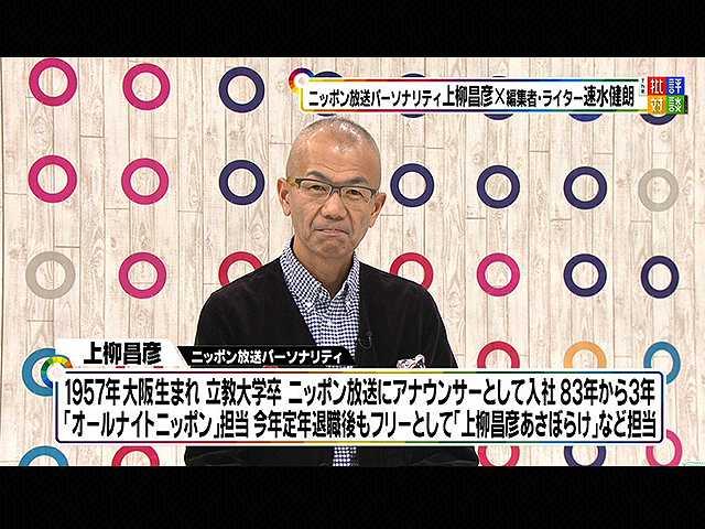 2017年11月18日放送「オールナイトニッポン50年」