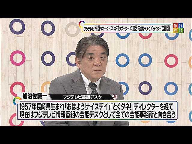"""2017年12月2日放送「2017年世間を騒がせた""""アノ人""""…"""